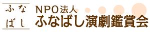NPO法人 ふなばし演劇鑑賞会
